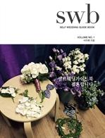 셀프웨딩가이드북 : 결혼합니다