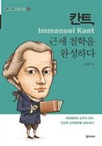 도서 이미지 - 칸트, 근세 철학을 완성하다
