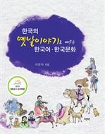 한국의 옛날이야기로 배우는 한국어 한국문화