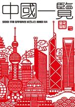도서 이미지 - 중국일람 中國一覽