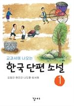 교과서에 나오는 한국 단편 소설 1
