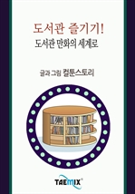 [오디오북] 도서관 즐기기! 도서관 만화의 세계로