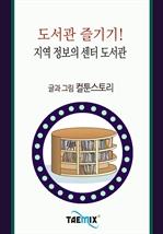 [오디오북] 도서관 즐기기! 지역 정보의 센터 도서관