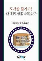 [오디오북] 도서관 즐기기! 언제 어디서나 즐기는 스마트 도서관