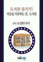 [오디오북] 도서관 즐기기! 마음을 치유하는 곳,  도서관