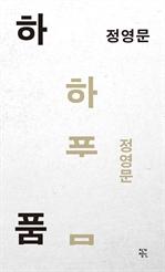 하품 (개정판)