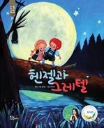[오디오북] 헨젤과 그레텔