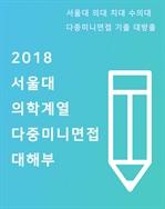 도서 이미지 - 2018 서울대 의학계열 다중미니면접 대해부
