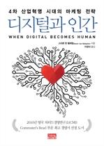 도서 이미지 - 디지털과 인간