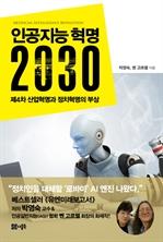 도서 이미지 - 인공지능 혁명 2030