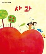 도서 이미지 - 맛있는 어린이 인문학 5 : 사과