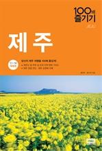 제주 100배 즐기기 (개정7판)