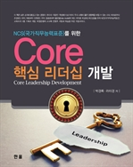 Core 핵심 리더십 개발