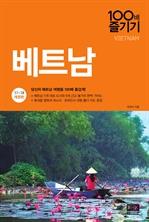 베트남 100배 즐기기 (개정판)