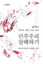 도서 이미지 - 민주주의 살해하기