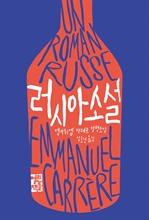 러시아 소설