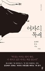 도서 이미지 - 여자의 독서