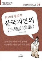 도서 이미지 - 삼국지연의