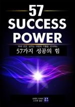 57가지 성공의 힘