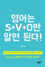 영어는 S+V+O만 알면 된다!