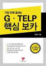 11일만에 끝내는 G TELP 핵심 보카