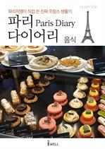 파리지앵이 직접 쓴 진짜 프랑스 생활기 - 파리 다이어리 음식 편