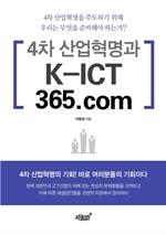 4차 산업혁명과 K-ICT 365.com