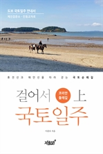 걸어서 국토일주 - 코리안둘레길 (상)