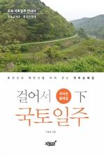 걸어서 국토일주 - 코리안둘레길 (하)