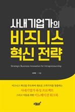 비즈니스 혁신 전략