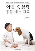 도서 이미지 - 아동 중심적 동물 매개 치료