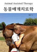 도서 이미지 - 동물매개치료학