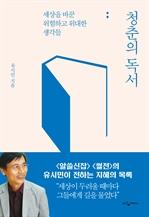 도서 이미지 - 청춘의 독서 (신장판)