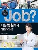 Job? 나는 병원에서 일할 거야!