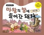 도서 이미지 - 〈돼지학교 수학 16〉 마왕의 방에 들어간 돼지