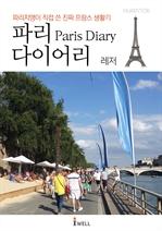 파리지앵이 직접 쓴 진짜 프랑스 생활기 - 파리 다이어리 레저 편