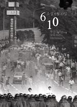 도서 이미지 - 소설 6월10일 - 1987년 6월 혁명의 불꽃