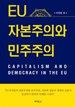 EU 자본주의와 민주주의