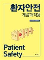 환자안전 개념과 적용