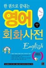 도서 이미지 - 한 권으로 끝내는 영어회화사전