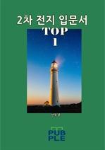 2차 전지 입문서 TOP 1