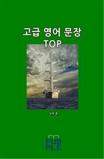 고급 영어 문장 TOP