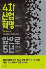 [오디오북] 4차 산업혁명, 앞으로 5년(1~6강)