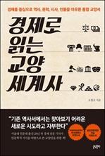 [오디오북] 경제로 읽는 교양 세계사