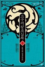 [오디오북] 고구려왕조실록 1 동명성왕~광개토왕 편