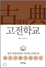 [오디오북] 고전학교