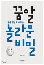 도서 이미지 - [오디오북] 꿈알 패키지(1~6강)