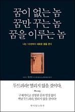 [오디오북] 꿈이 없는 놈 꿈만 꾸는 놈 꿈을 이루는 놈(1~6강)
