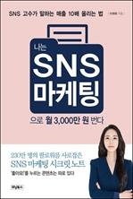 [오디오북] 나는 SNS 마케팅으로 월 3,000만 원 번다