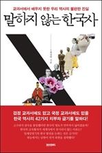 [오디오북] 말하지 않는 한국사